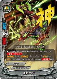巴迪戰鬥/S-BT01-0090雷斧子agito