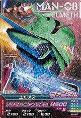 ガンダムトライエイジ/ビルドエムエス5弾/B5-007 エルメス R