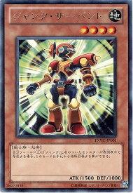 遊戯王 第7期 4弾 EXVC-JP001 ジャンク・サーバント R