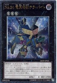 遊戯王 第7期 5弾 GENF-JP041UL No.34 電算機獣テラ・バイト【アルティメットレア】
