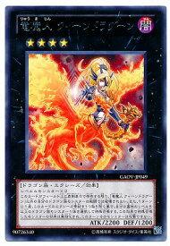 遊戯王 第7期 8弾 GAOV-JP049 竜魔人 クィーンドラグーン R
