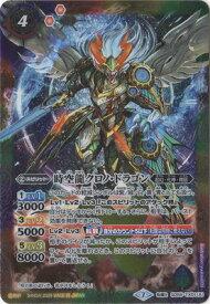 バトルスピリッツ SD55-TX01 (A)時空龍クロノ・ドラゴン/(B)時空龍皇クロノバース・ドラグーン 転醒X