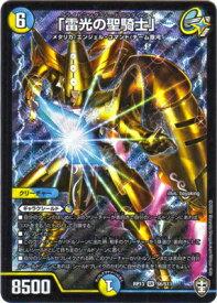 デュエルマスターズ 新13弾 DMRP-13 S6 SR 「雷光の聖騎士」