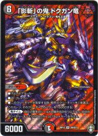 デュエルマスターズ 新13弾 DMRP-13 S9 SR 「影斬」の鬼 ドクガン竜