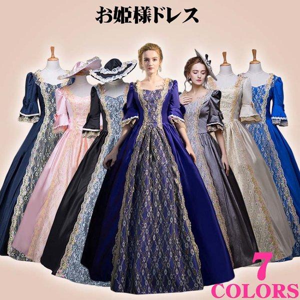 【全7色】貴族 ドレス お姫様 カラードレス ロングドレス ステージ衣装 舞台衣装