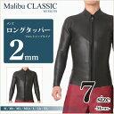 【MALIBU Men's ウェットスーツ】2mm ロングタッパー|ウエットスーツ メンズ