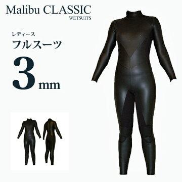 レディース/女性用/ウェットスーツ/ウエットスーツ/3mm/フルスーツ/サーフィン