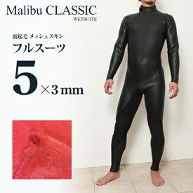 '60s ウェットスーツ 5mm ×3mm フルスーツ 冬用 メンズ サーフィン 日本製 メッシュスキン 裏起毛 アーモンドパッド ノーロゴ 黒 M-XL(サイズ7種) 5ミリ ウエットスーツ メンズウェットスーツ マリブクラシック