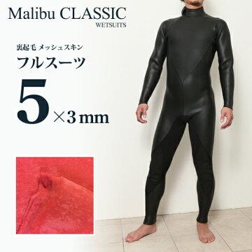 サーフィン用/メンズ/ウェットスーツ/ウエットスーツ/5mm/5ミリ/フルスーツ/malibu1