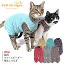 【送料込】【2020年冬新作】猫用ウォームボーダー袖なしつなぎ【ネコポス値2】【日本製 国産 ウエア キャット タンクトップ Tシャツ 三…