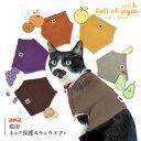 【送料込】【アトピー、アレルギー、過剰グルーミング、舐め、引掻き対策】猫用ネック保護スキンウエア(R)【ネコポス値2】【猫服 キャ…
