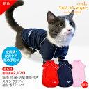 【送料込】【2021年夏新作】猫用抗菌・防臭機能付きスキンウエア(R)袖付きTシャツ(旧名エリザベスウエア/男女兼用/猫用)【ネコポス値2…