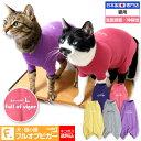 【送料込】【2021年春新作】猫用温度調整機能付き長袖スキンウエア(R)【ネコポス値2】【猫服 キャットウェア 介護服 エリザベスカラー …