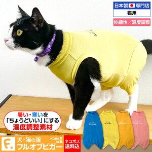 【送料込】【2021年春新作】猫用温度調整機能付き袖なしスキンウエア(R)【ネコポス値2】【猫服 キャットウェア 介護服 エリザベスカラー ガード スーツ つなぎ 保護猫 ミックス 三毛猫 キジ