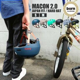 BERN ヘルメット Macon 2.0 バーン BMX 大人 自転車 ヘルメット 軽量 子供用 大人用 スケーター スケボー ジュニア 中学生 高校生 オールシーズン ジャパンフィット 通気性 ロードバイク サイクリング スポーツ マウンテンバイク Macon2.0 ブラック サンド