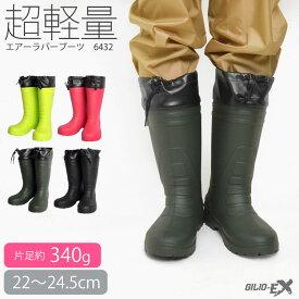 長靴 レディース 農作業 ロング 軽量 超軽量 軽い 長靴 エアラバーブーツW ブーツ レインブーツ 防水 柔らかい 長ぐつ 雨 キャンプ ガーデニング アウトドア 通勤 通学 家庭菜園 履きやすい 黒 カーキ ピンク ライム 雨靴 メンズ GILIO-EX 6432
