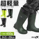 長靴 メンズ 農作業 ロング 軽量 超軽量 軽い 長靴 エアラバーブーツM ブーツ レインブーツ 防水 柔らかい 長ぐつ 雨 …