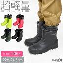 長靴 レディース 農作業 ショート 軽量 超軽量 軽い 長靴 エアラバーショートブーツW ブーツ レインブーツ 防水 柔ら…