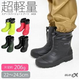 長靴 レディース 農作業 ショート 軽量 超軽量 軽い 長靴 エアラバーショートブーツW ブーツ レインブーツ 防水 柔らかい 長ぐつ 雨 キャンプ ガーデニング アウトドア 通勤 通学 家庭菜園 履きやすい 黒 カーキ ピンク ライム 雨靴 メンズ GILIO-EX 6434