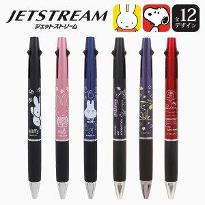 ジェットストリーム ミッフィー キャラクター スヌーピー 多機能ペン 2&1 三菱鉛筆 クツワ ボールペン シャーペン 0.5mm 多機能ボールペン お祝い 誕生日 ギフト プレゼント 男性 女性 学生 社