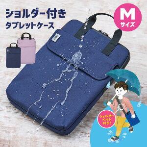 タブラスクール タブレット ケース はっ水 撥水 シンプル Mサイズ ランドセルにぴったり入る クッションケース 小学生 子供 キッズ 子ども 中学生 クツワ バッグ 鞄 ipad 学生 タブレットケー