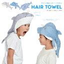タオルキャップ 子供 男の子 吸水 女の子 大人 ヘアドライキャップ 速乾 ヘアタオル スイミング サメクジラ キッズ レ…