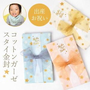 ガーゼスタイ 金封 ご祝儀袋 ハンカチ オーガニックコットン 綿100% 日本製 ベビー ガーゼスタイ金封 おしゃれ 男の子 女の子 お祝い 出産祝い スタイ 星柄 スター柄 リボン ブルー ピンク