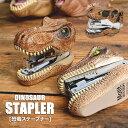 ホッチキス かっこいい ホッチキス インテリア かわいい ステープナー 恐竜 ダイナソー モチーフ 文房具 恐竜 リアル …