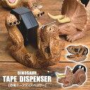 テープディスペンサー かっこいい セロハンテープ 恐竜 インテリア かわいい 眼鏡置き 恐竜 ダイナソー モチーフ 文房…