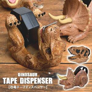 テープディスペンサー かっこいい セロハンテープ 恐竜 インテリア かわいい 眼鏡置き 恐竜 ダイナソー モチーフ 文房具 リアル 雑貨 テープカッター デスク用品 文具 おもしろ 雑貨 迫力 日