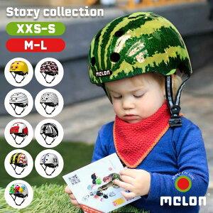 キッズ ヘルメット melon helmets ヘルメット おしゃれ 女の子 キッズ 子供用 男の子 ヘルメット ベビー 軽い 自転車 メロン マグネット脱着 軽量 幼児用ヘルメット スケボー かわいい ストライ