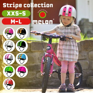 キッズ ヘルメット melon helmets ヘルメット おしゃれ キッズ 自転車 ヘルメット 男の子 子供用 ベビー 軽い 女の子 メロン マグネット脱着 軽量 幼児用ヘルメット スケボー かわいい ストライ