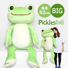 ぬいぐるみ かえるのピクルス キャラクター 特大 ベーシック BIG ビッグ かわいい 大きい pickles the frog ふわふわ ピクルス 大きめ プレゼント ギフト 誕生日 クリスマス お祝い お座り かえる カエル ピクルスザフロッグ 動物 両生類 さらさら DP 072700-16 グリーン