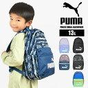 リュック キッズ 男の子 PUMA プーマ ジュニア リュックサック キッズ 女の子 子供 通園 通学バッグ A4 13L 小学生 …