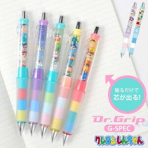 シャーペン クレヨンしんちゃん Dr.Grip 0.5ミリ 0.3ミリ ドクターグリップ CL プレイボーダー 0.5 0.3 クレしん シャープペン 芯 日本製 シャープペンシル かわいい おしゃれ 文房具 高校生 中学生