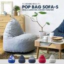 @ ポップバッグソファ Sサイズ POP BAG SOFA SMALL スパイス PBS200 開くと膨らむ! 1P 一人掛け ソファー リビング 癒し 床座り...