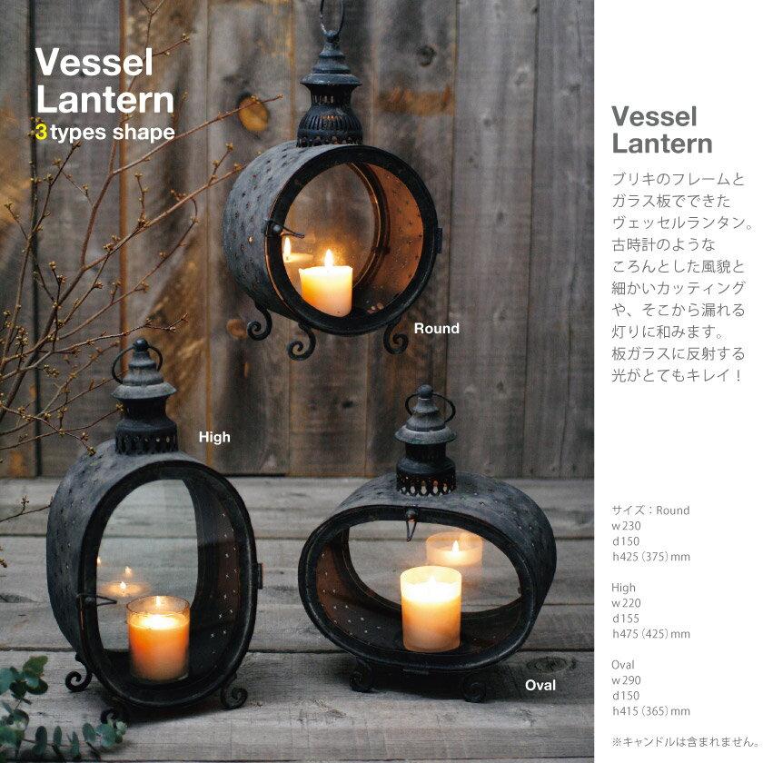 ヴェッセル ランタン SPICE スパイス AYDZ10 Vessel Lantern Round キャンドル ライト 演出 ガーデン オーナメント アンティーク ヨーロピアン 北欧 トルコ 雑貨