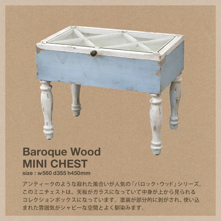『送料無料』 バロックウッド ミニチェスト Baroque Wood MINI CHEST スパイス SPICE DTDS7010 収納 コレクション テーブル キャビネット アンティーク レトロ フランス フレンチ 家具 雑貨 木製
