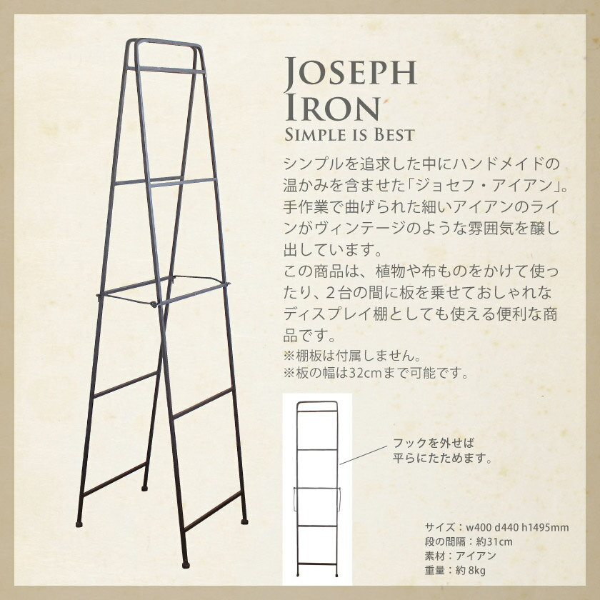 『送料無料』 JOSEPH IRON STEP LADDER HIGH ジョセフ アイアン ステップ ラダー ハイ SPICE スパイス DTFF6230 はしご 階段 ディスプレイ 収納 ラック シェルフ 物干し タオル 北欧 スチール 鉄