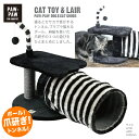 @【SALE 40%OFF!】 「PAW-PAW」 キャット トイ&レア Cat Toy Lair SPICE スパイス HMLY4100 ペットグッズ ネコ 猫 …