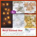 @ LED メタル ガーランド ライト 星型 電球色 10個 4色展開 長さ1.7m SPICE スパイス NKXG3040 クリスマス Christmas X...
