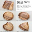 WOOD PLATE ウッド プレート 小皿 5種 SPICE スパイス PH91 木の食器 皿 取り皿 豆皿 円形 四角 ハート オーバル 三角 トレー トレイ 手作り 北欧 雑貨 ククサ キッチン