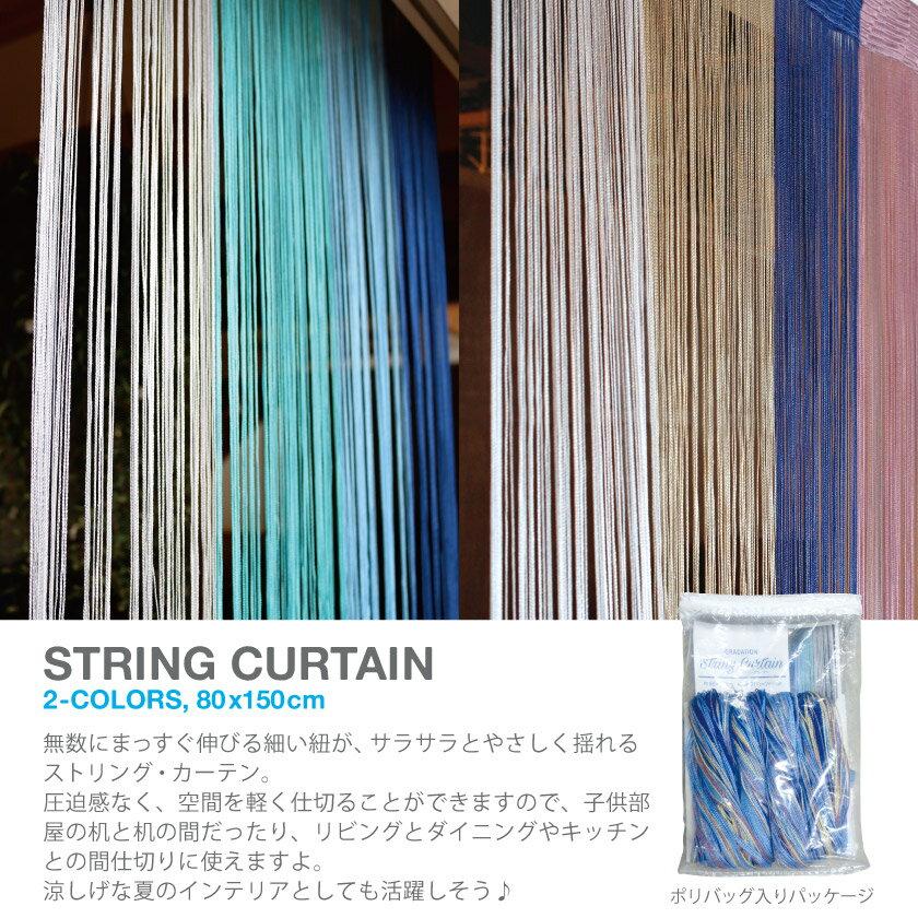 2色展開 STRING CURTAIN ストリング カーテン SPICE スパイス SSLN10 仕切り 間仕切り パーティション 模様替え 紐 糸 ストライプ 雑貨 北欧 デザイン
