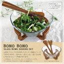 @『送料無料』【34%OFF!】 BONO BONO GLASS BOWL SERVING SET ウッド ガラス ボウル サービング セット SPICE スパイ…