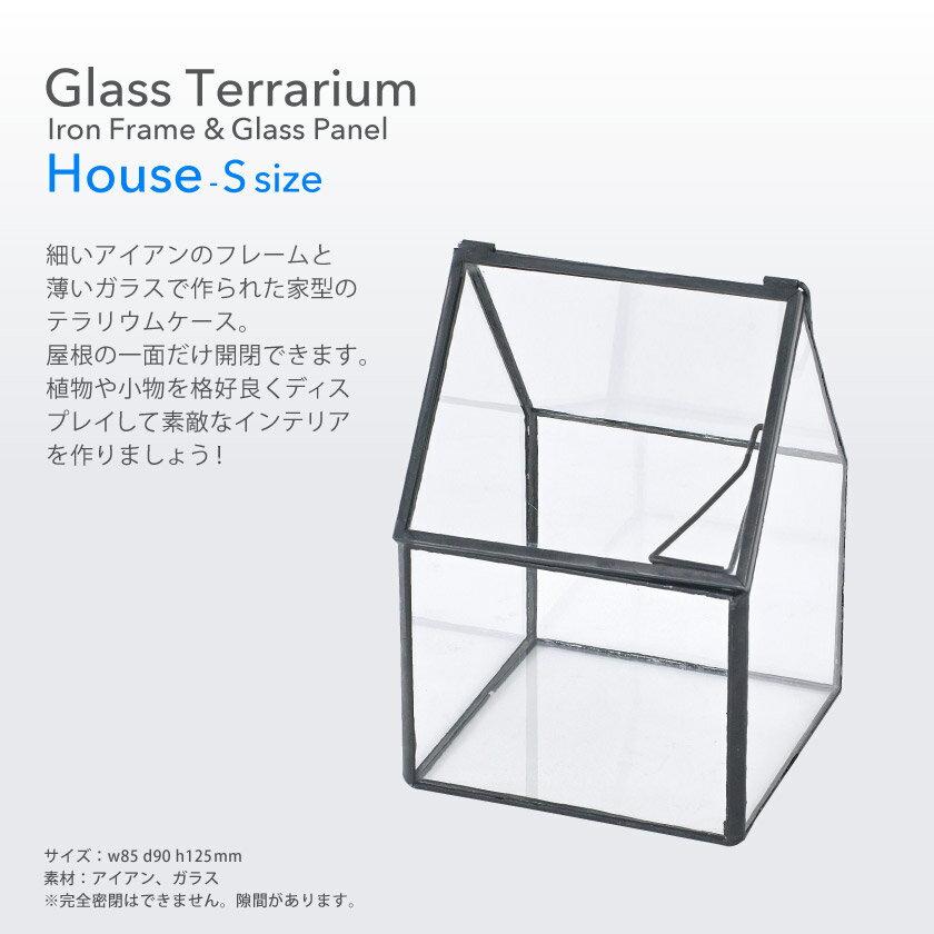 【小型宅配便OK】 Glass Terrarium ガラス テラリウム 【ハウス Sサイズ】 SPICE スパイス XSGH1010 グラス ボックス フラワー ベース ケース 花器 華道 ディスプレイ 展示 ガーデニング 雑貨 北欧 デザイン アレンジメント