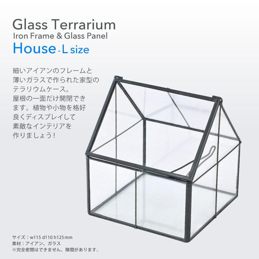 Glass Terrarium ガラス テラリウム 【ハウス Lサイズ】 SPICE スパイス XSGH1020 グラス ボックス フラワー ベース ケース 花器 華道 ディスプレイ 展示 ガーデニング 雑貨 北欧 デザイン アレンジメント