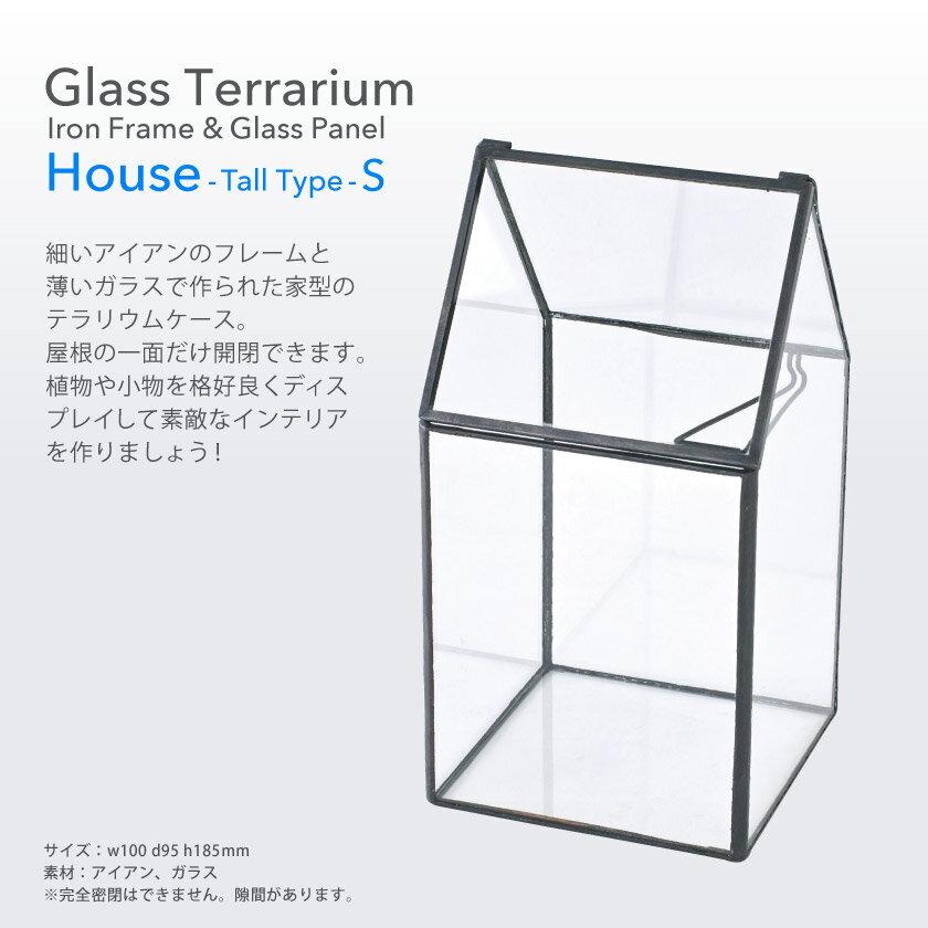 Glass Terrarium ガラス テラリウム 【トールハウス Sサイズ】 SPICE スパイス XSGH1030 グラス ボックス フラワー ベース ケース 花器 華道 ディスプレイ 展示 ガーデニング 雑貨 北欧 デザイン アレンジメント