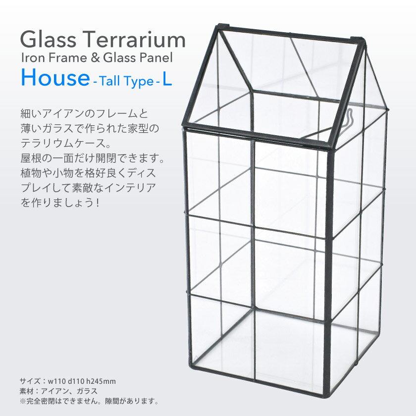 Glass Terrarium ガラス テラリウム 【トールハウス Lサイズ】 SPICE スパイス XSGH1040 グラス ボックス フラワー ベース ケース 花器 華道 ディスプレイ 展示 ガーデニング 雑貨 北欧 デザイン アレンジメント