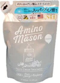 Amino Mason アミノメイソン ミルククリーム トリートメント 詰め替え 400ml (スムース) 4589919561650