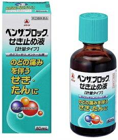 【指定第2類医薬品】ベンザブロックせき止め液 80mL 4987123700450